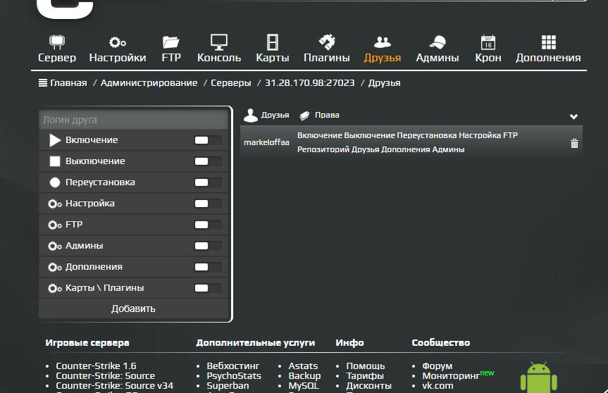 Хостинг серверов cs бесплатный бесплатный samp хостинг