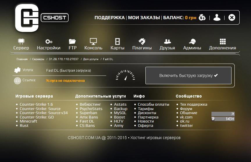 Как сделать чтобы сервер работал из сайта